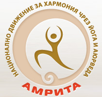 Спортен клуб по йога - Амрита, Пловдив
